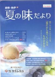 2015夏のカタログ表紙