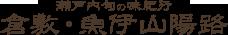 倉敷・魚伊山陽路 公式通販ショップ|瀬戸内旬の味紀行