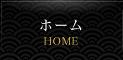 倉敷・魚伊山陽路 公式通販ショップホーム
