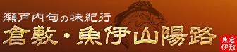 倉敷・魚伊山陽路 公式通販ショップ