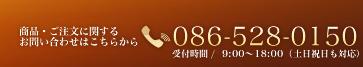 商品・ご注文に関するお問い合わせは 電話番号:000-0000-0000